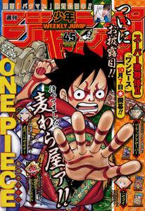 Weekly Shonen Jump No. 45 (2015)