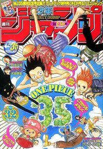 Weekly Shonen Jump No. 32 (2003)
