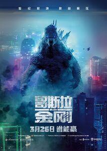 Official Godzilla vs. Kong Chinese Poster 1