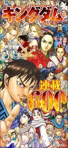 Kingdom 600 Chapters!!