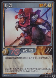 Xu Sheng (DW5 TCG)