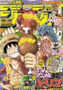 Weekly Shonen Jump No. 3-4 (2011)
