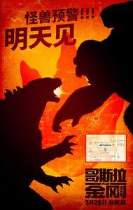 Godzilla vs. Kong Chinese Promotional Artwork