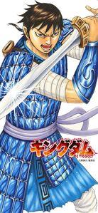 Ri Shin's King's Sword