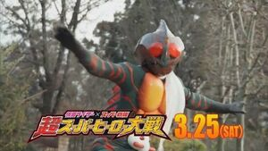 Amazon in Chou Super Hero Taisen