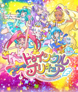 Star Twinkle Asahi Poster
