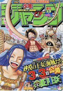 Weekly Shonen Jump No. 13 (2007)