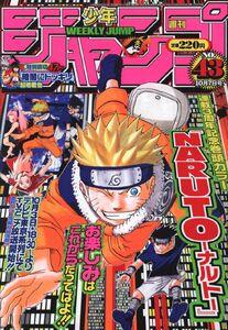 Weekly Shonen Jump No. 43 (2002)