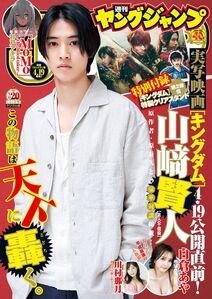 Weekly Young Jump No.20 2019