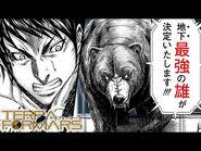 【漫画Y】『テラフォ』人間が熊に勝てるわけ無いだろ!【テラフォーマーズ アネックス1号編 1-①話】|ヤンジャン漫画TV