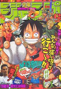 Weekly Shonen Jump No. 42 (2000)