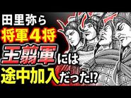 【キングダム】亜光、麻鉱、倉央、田里弥は王翦軍に途中加入していた?【キングダム考察】