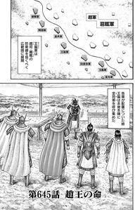Kingdom Chapter 645
