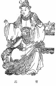 Cao Pi - Qing SGYY