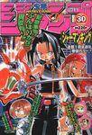 Weekly Shonen Jump No. 30 (1999)