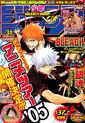Weekly Shonen Jump No. 31 (2005)