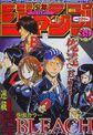 Weekly Shonen Jump No. 39 (2002)