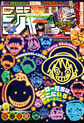 Weekly Shonen Jump No. 3-4 (2016)