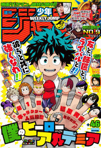 Weekly Shonen Jump No. 46 (2015)