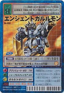 AncientGarurumon Card Jap