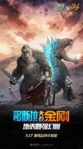 Magic Domain x Godzilla vs. Kong Collaboration
