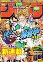 Weekly Shonen Jump No.24 (2007)