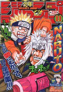 Weekly Shonen Jump No. 11 (2003)