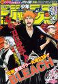 Weekly Shonen Jump No. 30 (2006)