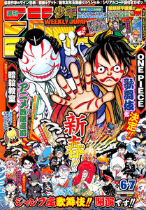 Weekly Shonen Jump No. 6-7 (2015)