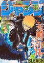Weekly Shonen Jump No. 16 (2005)
