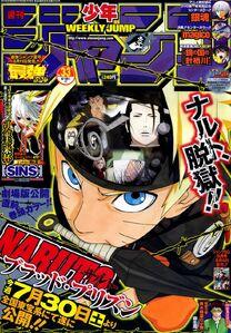 Weekly Shonen Jump No. 33 (2011)
