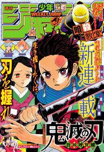 Weekly Shonen Jump No. 11 (2016)
