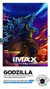 Godzilla vs. Kong Chinese IMAX Artwork 3