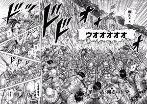 Kingdom Chap 459