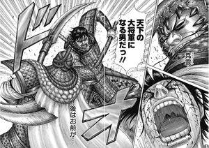 Shin Kills Chou Ga Ryuu