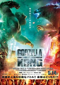 Godzilla vs. Kong Japanese poster