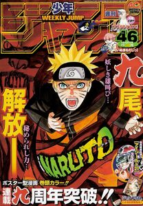 Weekly Shonen Jump No. 46 (2008)