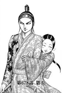 Ou Hon and Sai Ka Kingdom