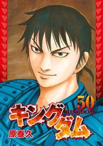 Kingdom v50's Colored Page's Shin