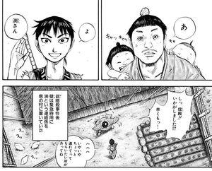 En-san Appears Kingdom