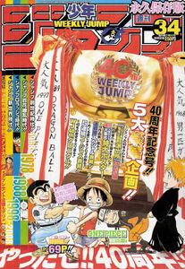 Weekly Shonen Jump No. 34 (2008)