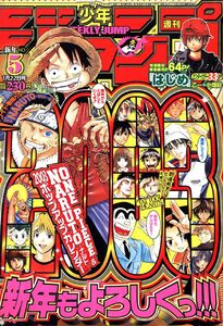 Weekly Shonen Jump No. 5 (2003)