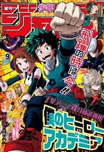 Weekly Shonen Jump No. 9 (2016)