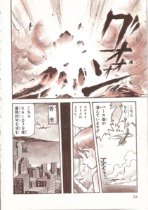 Godzilla Vs Destoroyah Manga Page 1