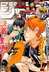 Weekly Shonen Jump No. 52 (2015)