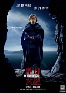 The Last Jedi Chinese Luke Poster