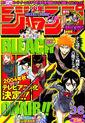 Weekly Shonen Jump No. 36 (2004)