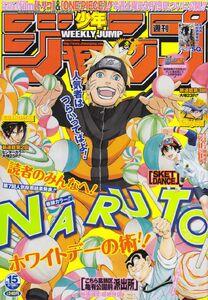 Weekly Shonen Jump No. 15 (2011)