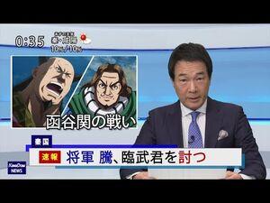 第3回:キングダムニュース<5月9日(日)深夜放送回>