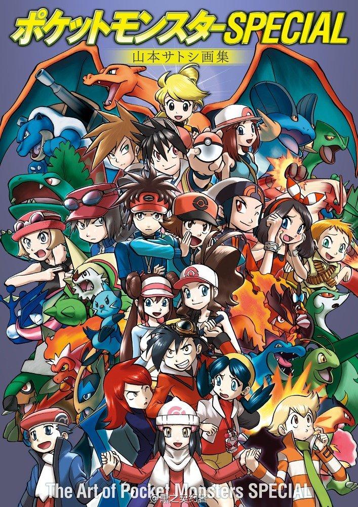 Pokédex Holders (Pokémon Adventures)
